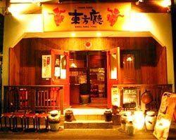 東方廳 田町店の画像