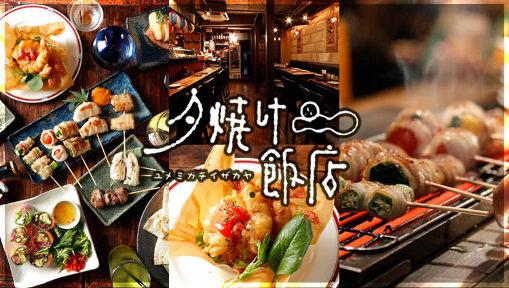 夕焼け飯店 千歳烏山店の画像