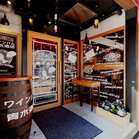 ワインバル 青木酒店 横浜西口店の画像