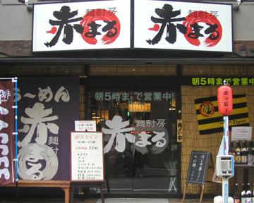 赤まる 虎の門店