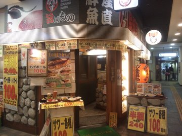 ないす 浜松町店