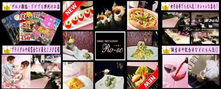 DINING RESTAURANT Ro‐seの画像
