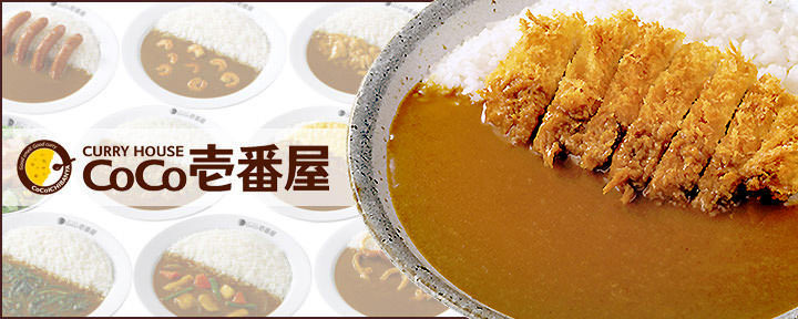 CoCo壱番屋 袖ケ浦福王台店の画像