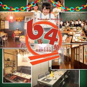 個室居酒屋 6年4組 渋谷分校の画像