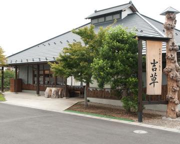 吉草 東新井店の画像