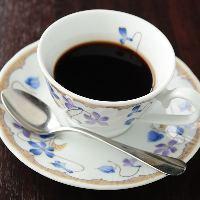 【食後のコーヒー】 挽きたて・淹れたての濃厚な味わいをどうぞ