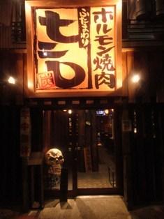 炭火ほるもん焼肉 七二〇 (ふたまわり)