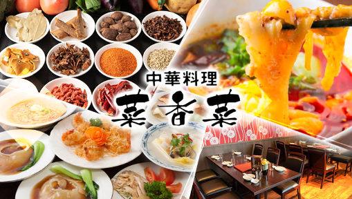 個室中華&食べ飲み放題 菜香菜(さいかさい) 東陽町店の画像