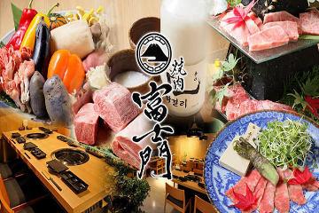 渋谷 焼肉 富士門 〜ふじもん〜