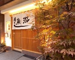 すし 魚游(うおゆう) 横浜 鶴屋町店の画像