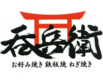 広島お好み焼&鉄板焼 呑兵衛