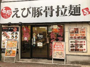 えび豚骨拉麺 春樹 南砂町 スナモ店の画像