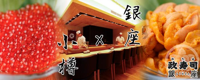 おたる 政寿司 銀座の画像