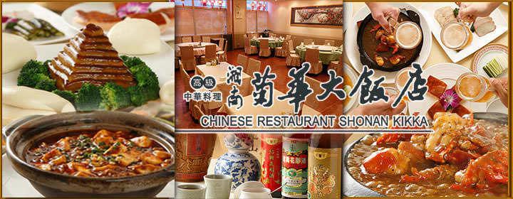 湘南菊華大飯店の画像