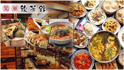 菊華飲茶館 キッカヤムチャカン image