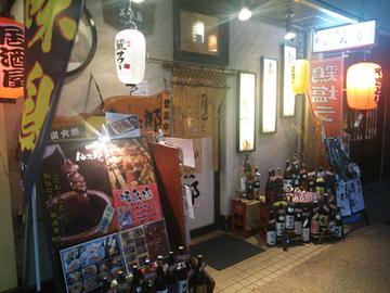 炭火焼・串 仙次郎 小田原東通り店の画像2