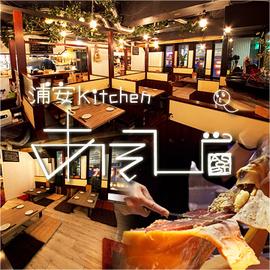 浦安 kitchen あそびの画像