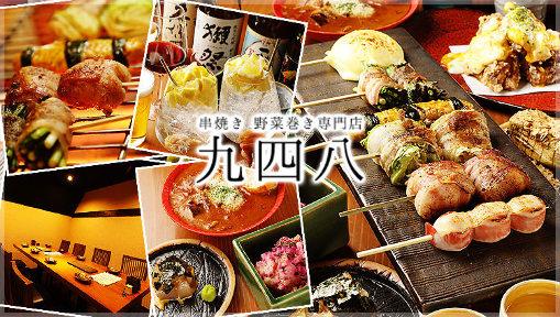 串焼き、野菜巻き専門店 九四八 成田店の画像