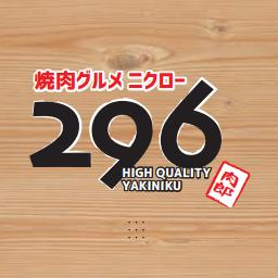焼肉グルメ 296(ニクロー) 東久留米駅前店