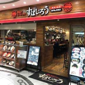 釜揚げスパゲッティ すぱじろう サンシャインシティ店