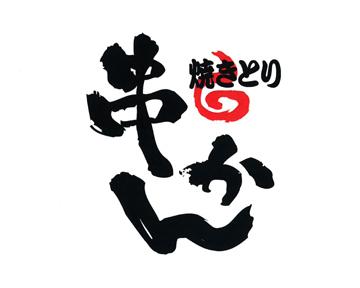 焼鳥 串かん 武蔵小杉