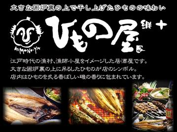 炭焼漁師小屋料理 ひもの屋 市川総本店