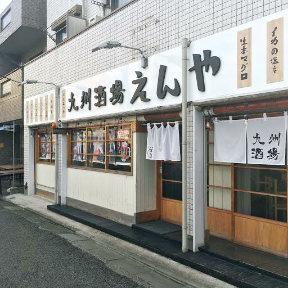 もつ鍋・鮮魚・手羽先 九州酒場 えんや 生麦店の画像