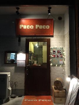 Peco Pecoの画像