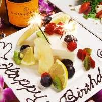誕生日・記念日プレートをプレゼント(要予約)