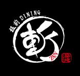 板前DINING 斩