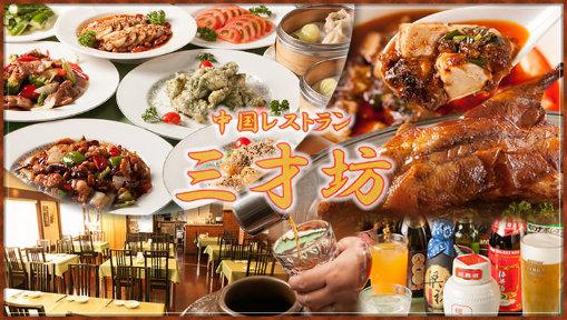 個室 中華レストラン 三才坊〜SANSAIBOU〜の画像