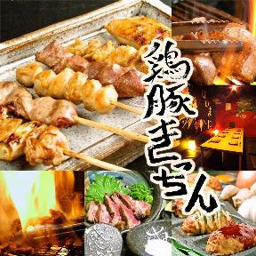 鶏豚(とりとん)きっちん 渋谷道玄坂の画像