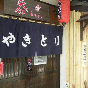 呑ちゃん 湯島店