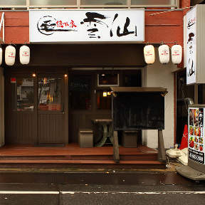 隠れ家個室 雲仙〜UNZEN〜 上野店