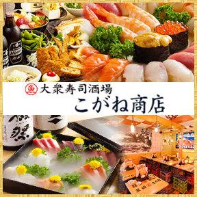 大衆寿司酒場 こがね商店の画像