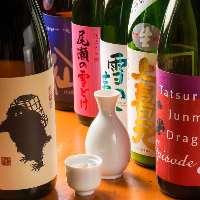 店長自らが厳選した全国の日本酒や季節もののお酒も豊富にご用意