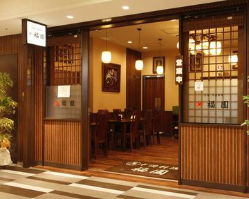 本格中華 食べ飲み放題 萬福餃子房 江戸川橋店の画像