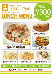 平日ランチがなんと300円!!