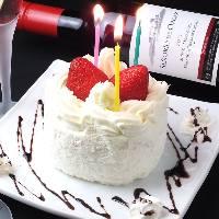 【誕生日・記念日】《銀座コージーコーナー》のケーキサービス!