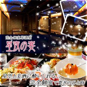 完全個室居酒屋 星夜の宴 神田 別邸の画像