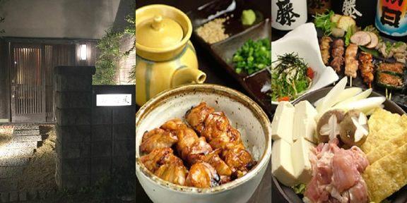 鶏料理 葛羅(かつら) 西船橋南口店の画像