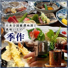宴会料理 季作 大和店の画像