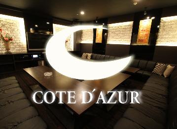 COTE D'AZUR 大井町東口店の画像