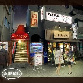 狛江食堂 ニュースターの画像