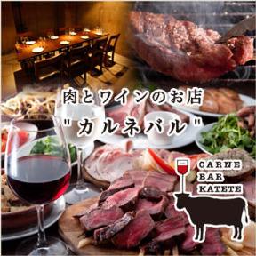 熟成肉 肉バル CARNE BAR KATETE 虎ノ門店の画像
