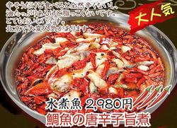 ≪大人気≫鯛魚の唐辛子旨煮 2,980円