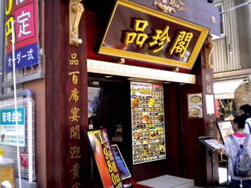 横浜中華街 品珍閣 151品オーダー式食べ放題の画像1