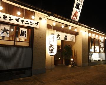 ホルモン焼肉大黒 水戸店