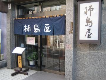 馬肉専門店 柿島屋の画像1