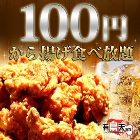 唐揚食べ放題100円 有鳥天酒場 浅草橋店